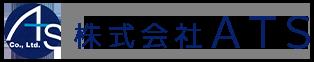 仮設足場工事、外構工事は茨城県水戸市の株式会社ATSへ|茨城県水戸市